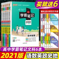 2020新版高中学霸笔记 数学语文英语政治历史地理高中文科全6册 高一高二高三通用版高中文科套装 2020版pass绿