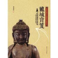 龙城宝笈:朝阳博物馆馆藏佛教造像精品