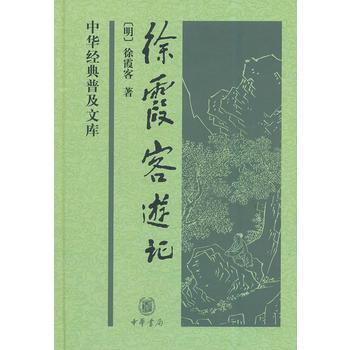 徐霞客游记——中华经典普及文库