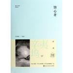 蚀心者-辛夷坞作品-07-白金纪念版