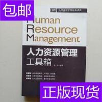 [二手旧书9成新]人力资源管理工具箱 /徐伟 中国铁道出版社