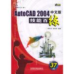 AutoCAD 2004中文版技能百练(含光盘)――电脑技能百练丛书―