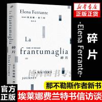 碎片 埃莱娜・费兰特作品系列女性文学外国随笔那不勒斯四部曲我的天才女友新名字的故事离开的留下的 失踪的孩子经典文学
