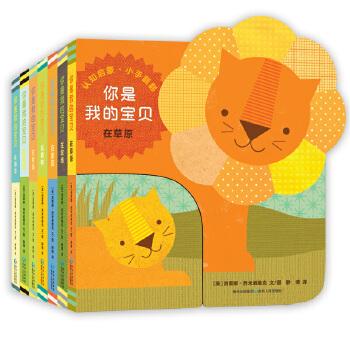 你是我的宝贝(全7册)绘本0 3岁,献给宝宝的亲子互动翻翻书。大书加小书的独特设计,鼓励宝宝和大人一起翻阅,认知动物、形状和颜色,享受亲子共读的温馨乐趣。(蒲公英童书馆出品)