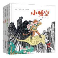 故事中国图画书第二辑(小悟空、白马与神图、雨龙、羊姑娘)