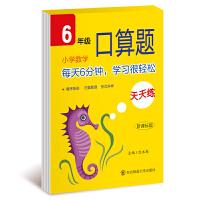 (2019)口算天天练六年级