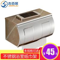 不锈钢厕所纸巾盒 厕纸架 手纸盒封闭防水 卫生间