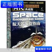 【旧书二手书9成新】简氏航天器鉴赏指南(典藏版) /(英)Peter Bond著 人民邮电出版?