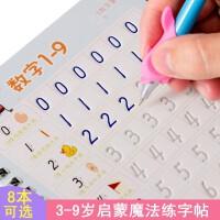 幼儿园学前班楷书练字帖拼音数字写字板笔划画画描红本中班小班