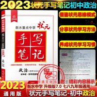 2021版衡水重点中学状元手写笔记初中道德与法治升级版5.0初一初二初三复习资料书