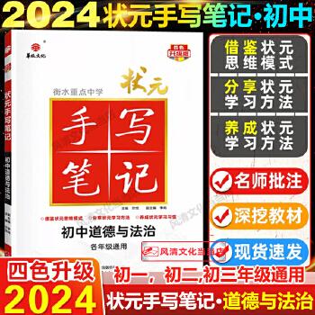 2020版衡水重点中学状元手写笔记初中道德与法治 升级版4.0初一初二初三复习资料书 手写笔记初中政治升级版4.0