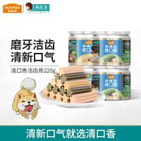 麦富迪清口香泰迪狗狗零食磨牙棒耐咬小型犬幼犬磨牙洁齿骨220g/罐