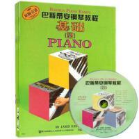 巴斯蒂安钢琴教程(4)(共5册)(附DVD一张)