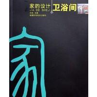 【二手旧书8成新】家的设计・卫浴间 肖铭 主编 福建科学技术出版社 9787533526085