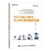ROS机器人编程与SLAM算法解析指南 机器人操作系统开发教程书籍 新松机器人案例 SLAM算法 S