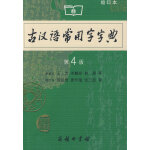 古汉语常用字字典(缩印本)
