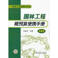 园林工程便携系列手册――园林工程概预算便携手册(第2版)
