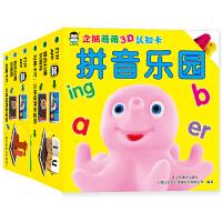 企鹅萌萌3D认知卡(ar版) 拼音乐园+趣味英文