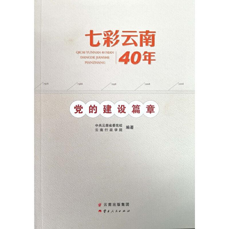 七彩云南40年·党的建设篇章