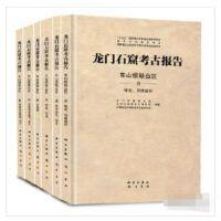 龙门石窟考古报告-东山擂鼓台区(全6卷)