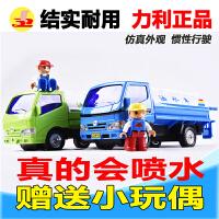 力利玩具 惯性洒水车 会喷水 可洒水 清洁车工程车儿童玩具