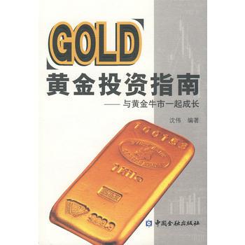 黄金投资指南—...