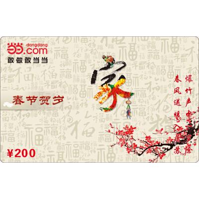 当当春节卡200元新版当当礼品卡-实体卡,免运费,热销中!