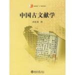 中国古文献学