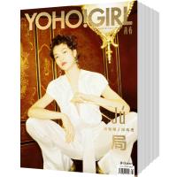 YOHO青春女生志 时尚娱乐期刊2018年全年杂志订阅新刊预订1年共12期订4月起订