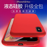 iphone xs max手机壳苹果XSMax新款液态硅胶全包防摔软套保护iPhoneX女8x潮牌Max高档x原装iP