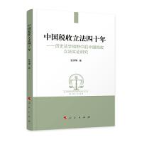 中国税收立法四十年