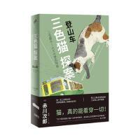 登山车 (日) 赤川次郎,袁斌 9787020139248睿智启图书