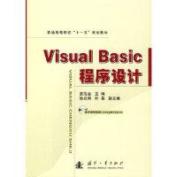 正版二手旧书8成新 Visual Basic 程序设计 麦范金国防工业出版社