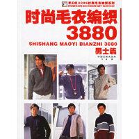 时尚毛衣编织3880(男士篇)/手工坊2005时尚毛衣编织系列