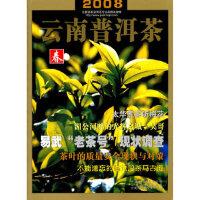 2008云南普洱茶―春