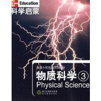科学启蒙 物质科学 三