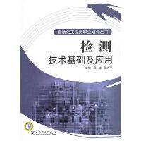 自动化工程师职业培训丛书 检测技术基础及应用