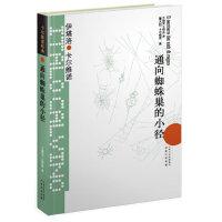 卡���S�Z�典:通向蜘蛛巢的小�� (精�b)(卡���S�Z�女作,�B童皮恩的眼睛�砻枋龅���、性、英雄主�x、�v史……)