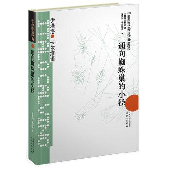 通向蜘蛛巢的小径(pdf+txt+epub+azw3+mobi电子书在线阅读下载)