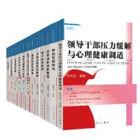 学习型组织研修系列丛书