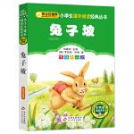 兔子坡(彩图注音版)小学生语文新课标必读丛书