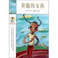 奔跑的女孩/彩乌鸦中文原创系列