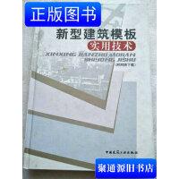 【旧书二手书9成新】新型建筑模板实用技术(附网络下载) /张良杰,张为增著 中国建?