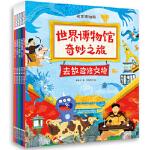 世界博物馆奇妙之旅(全套5册,专为孩子打造的博物通识启蒙绘本。复旦大学文物与博物馆学系周婧景副教授权