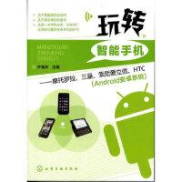 [正版二手旧书9成新]玩转智能手机--摩托罗拉、三星、索尼爱立信、HTC(Android安卓系统),于海东,化学工业出