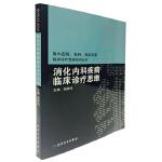 国内临床诊疗思维系列丛书・消化内科疾病临床诊疗思维