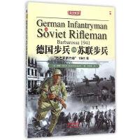 德国步兵VS苏联步兵