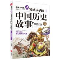 草原帝国(权威版本,经典美绘,让孩子了解中国历史、增长见闻,从史实中探求先人智慧,传承华夏文明!)