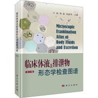 临床体液及排泄物形态学检查图谱 第2版 科学出版社
