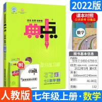 典中点七年级上册数学 人教版 7年级上册数学综合应用创新题 初一1数学同步教辅书